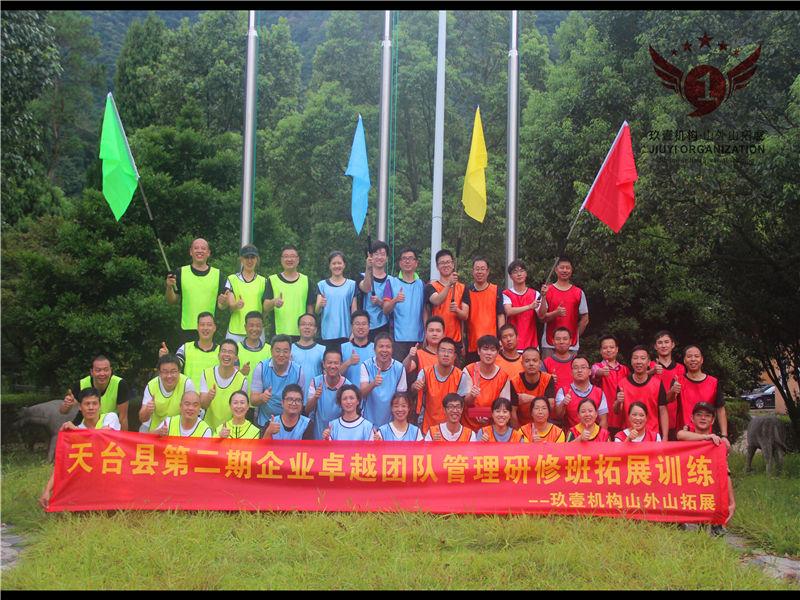 天台县第二期企业卓越团队管理研修班拓展训练