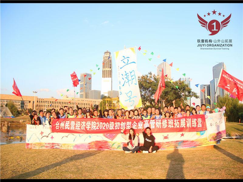 台州民营经济学院2020级初创型企业高管研修班拓展训练营