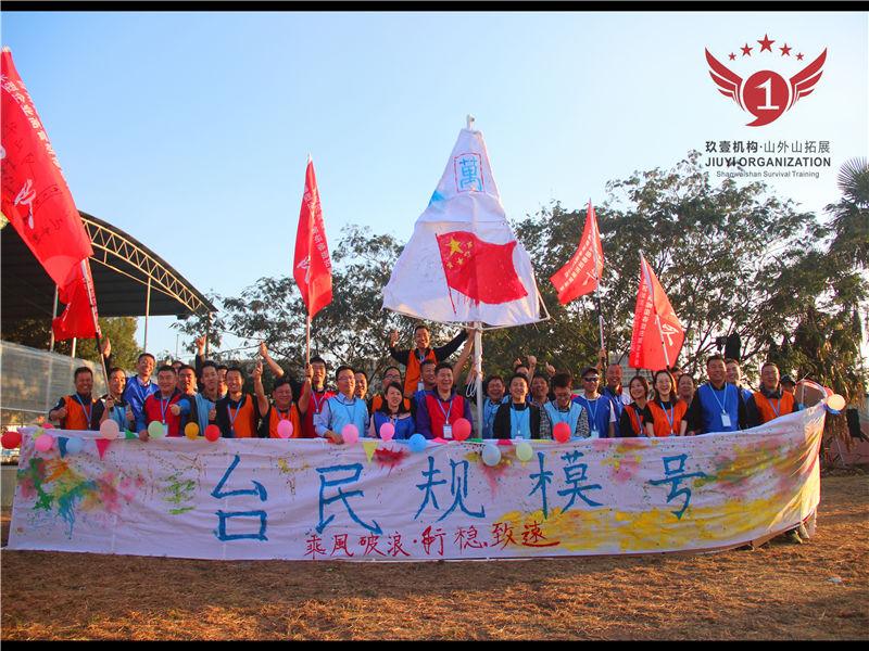 台州民营经济学院2020级规模型企业高管研修班拓展训练营