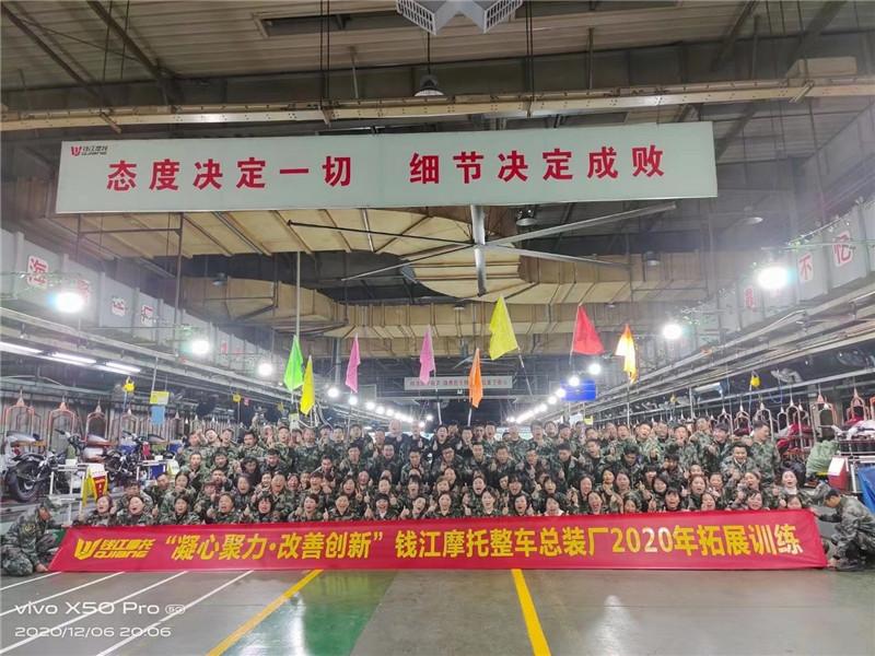 钱江摩托总装厂2020年拓展训练第六批